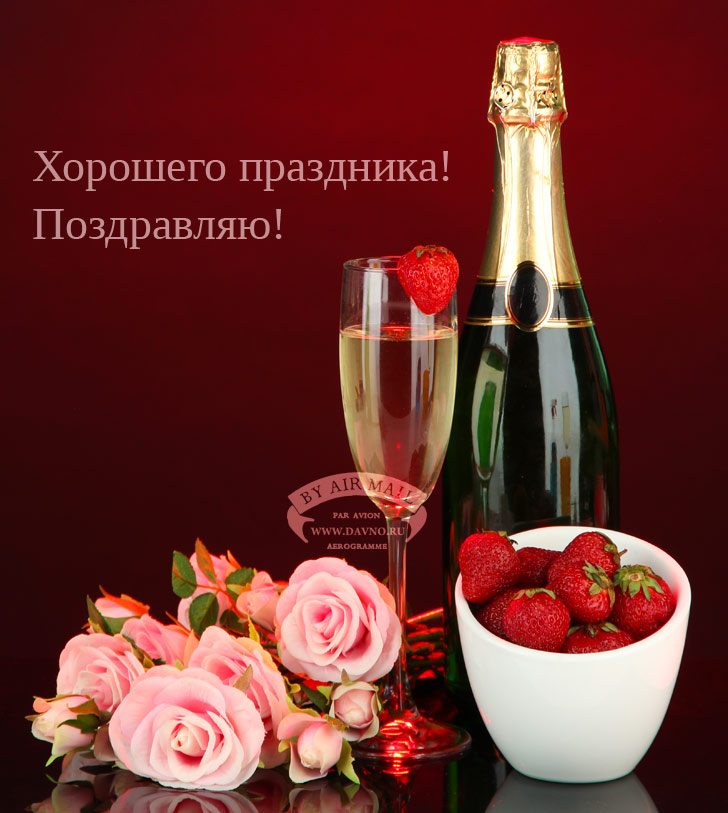 Поздравления с днем рождения шампанское